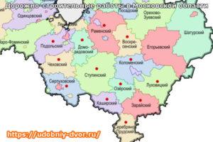 Районы Московской области, которые мы обслуживаем