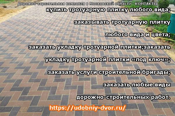 КОНТАКТЫ дорожно-строительной компании в Московской области