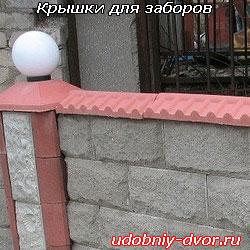 Крышки для заборов