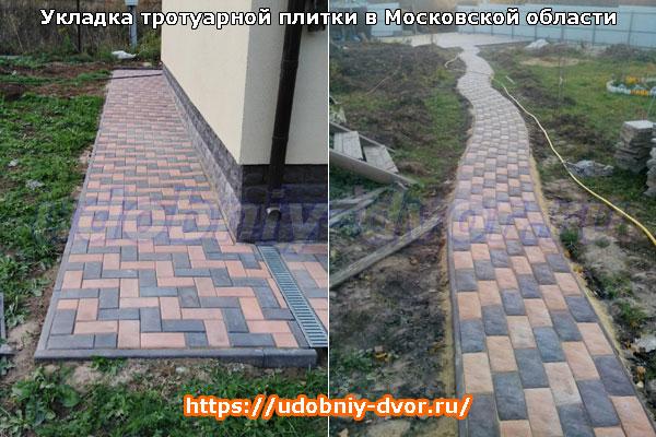 Примеры наших работ в Московской области