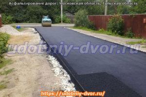 Асфальтирование дорог: Московская область, Тульская область