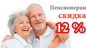 Скидка для пенсионеров 12%