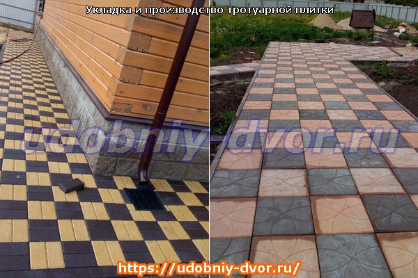 Укладка тротуарной плитки: Московская и Тульская обл.