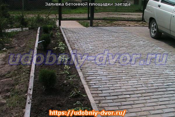 Стоянка для автомобиля на даче с укладкой тротуарной плитки