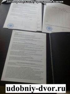 Договор на укладку