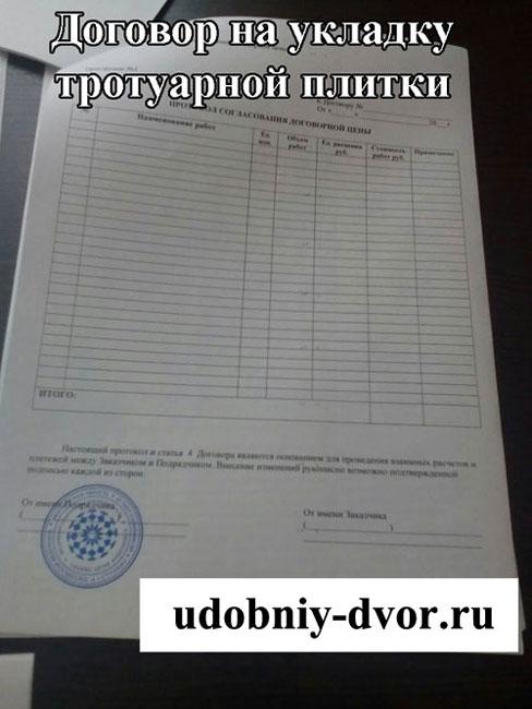 Пример договора Вы можете получить от нашего сотрудника при встрече