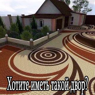 Хотите такой двор!