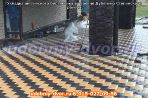 Укладка английского булыжника в деревне Дубечино Ступинского района