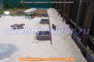 Установка бордюров в Ступинском районе
