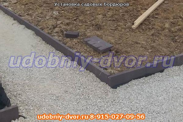 Установка бордюров в Жуково (Домодедово)