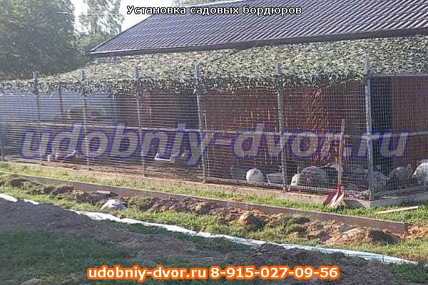 Установка садовых бордюров под ключ в Вязищи