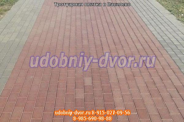 Тротуарная плитка в Василево Ступинский район